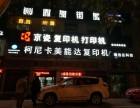 济南复印机租赁 提供全新复印机租赁 (京瓷 夏普 柯美)