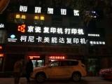 济南复印机租赁 提供全新复印机租赁 京瓷 夏普 柯美