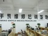 北京學習手機維修培訓機構