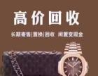 湖州哪里回收二手手表.钻石.黄金等奢侈品