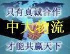 南京中大物流专业调度苏北地区车辆运输配载价格最低的发货