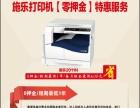 高配打印机复印机租赁服务