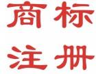 沧州商标注册怎么办去哪办