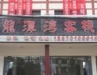 龙潭湾客栈(龙虎山)