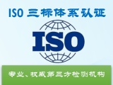 漯河ISO体系认证费用