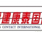 福建康泰国际旅行社有限公司加盟 旅游/票务