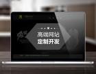 福永有没有专业做品牌网站的公司,品牌网站设计多少钱