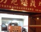 牡丹江汽车灯光升级专业 车灯昏暗不亮怎么办