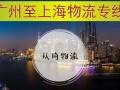 广州至上海物流专线门到门