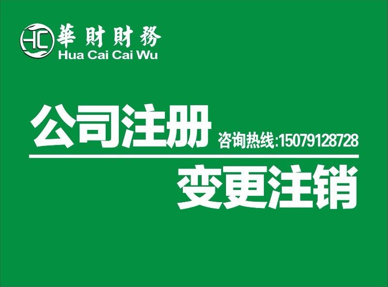 南昌工商注册代办,南昌新公司注册,工商设立服务