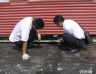 大连房屋漏水堵漏 房顶 渗水维修 卫生间漏水堵漏 家庭渗水