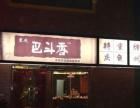 上海巴斗香烤鱼加盟/重庆烤鱼加盟流程/火锅鱼加盟费