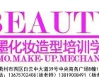 衢州羽墨时尚化妆造型 美甲 纹绣培训艺术工作室
