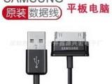 三星平板数据线1米USB转接线 数码配件批发
