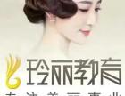 广州零基础学化妆美甲贵不贵?找番禺玲丽,靠谱