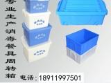 消毒餐具周转箱价格塑料整理箱北京消毒餐具周转筐厂家