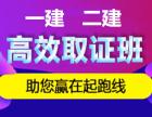 淄博二级建造师培训报考 消防工程师 健康管理师培训冲刺