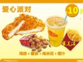 郑州加盟十佳品牌,家美滋炸鸡汉堡