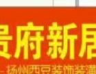 扬州西豆装饰