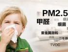 广州越秀除甲醛苯油漆味装修污染室内空气检测治理公司