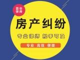 上海一二手房产房屋买卖纠纷 租赁纠纷律师