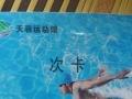 天羽游泳馆游泳卡,次卡,剩25次