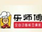 乐师傅全自动智能豆腐机加盟