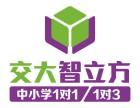杭州交大智立方- 专注小初高学习辅导- 免费试听