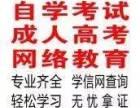 2017年四川凉山自考专科本科招生报名中