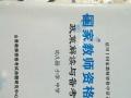 教师资格证考试用书(九成新)