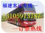 (晋江到大连的汽车/客车)多少钱 多久