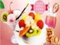 济宁特色冰激凌加盟,梦雪冰城冰淇淋指定加盟官网