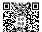 尚志雅歌音乐暑期招生开始了