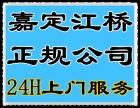 上海嘉定江桥上门服务 电脑维修监控安装网络维修硬盘数据恢复