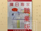 正版 台湾星侨五术 择日专家软件 职业版 终身免费升级 NCC-
