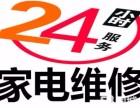重庆万和热水器燃气灶各区售后服务网站受理中心