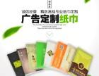 南昌钱夹式纸巾 湿巾 盒抽纸 贝弘纸巾免费设计