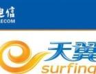 三门峡市区中国电信业务受理