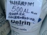 热卖POM ( 高耐磨级 ) 500AL
