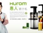 欢迎进入~!台州惠人榨汁机各区惠人售后服务总部电话