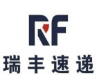 瑞丰速递广东地区网点代理招商加盟中