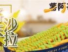 火爆全城火爆项目大薯条 台湾大薯条 超长薯条