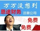郑州中原区注册个物流公司多少钱?郑州恩途免费代办!