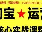 电商不好做该如何应对 郴州学淘宝开店来智通