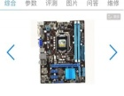 华硕H61M-K主板