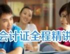 广州零基础学会计,天河初级会计职称培训业余班