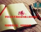2017年深圳网络教育大专报考需要具备什么条件?