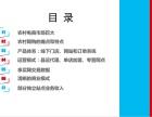 熊猫快收享买享买服务站农村电商