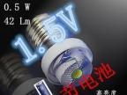 LED高亮度灯珠,交流输入无频闪。E10