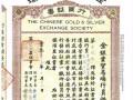 现货黄金招商:黄金白银外汇招商长期代理